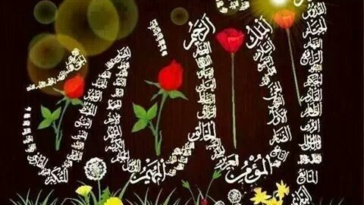 Examples Of Calligraphy in Islamic Art1.12